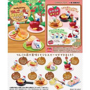 ハローキティ りんごの森のスイーツフィギュア 1BOX(8個入り) リーメント|hobby-zone