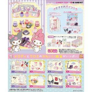 マイメロディ メロディとクロミのLittle Style Shop 1BOX(8個入り) リーメント【01月予約】|hobby-zone
