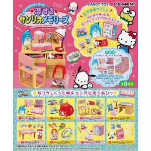 恋するサンリオメモリーズ 1BOX(8個入り)(再販)
