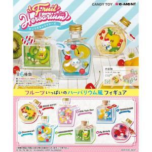 Fruit Herbarium 〜サンリオキャラクターズ〜 1BOX(6個入り) リーメント|hobby-zone