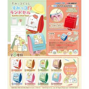すみっコぐらし すみっコランドセル 2 1BOX(8個入り) リーメント【10月予約】|hobby-zone