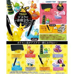 ポケットモンスター デスクでお役立ちフィギュア 1BOX(8個入り) リーメント|hobby-zone