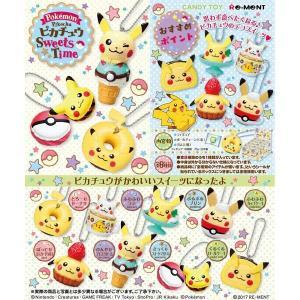 ポケットモンスター ピカチュウ Sweets Time 1BOX(8個入り) リーメント【11月予約】|hobby-zone