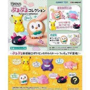 ポケットモンスター ポケモンぷるぷるコレクション 1BOX(6個入り) リーメント|hobby-zone