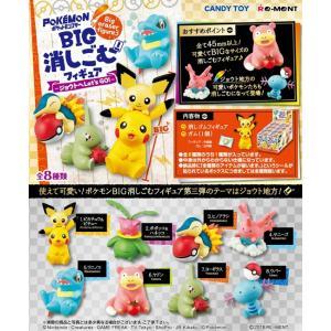 ポケットモンスター BIG消しごむフィギュア3 ジョウトへLet's GO! 1BOX(8個入り) リーメント【07月予約】|hobby-zone