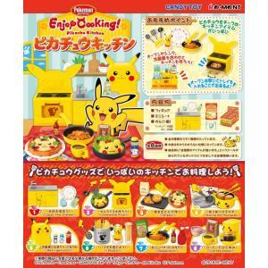 ポケットモンスター Enjoy Cooking! ピカチュウキッチン 1BOX(8個入り) リーメント【08月予約】|hobby-zone