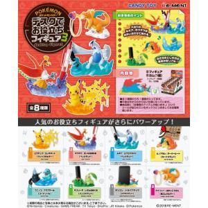 ポケットモンスター デスクでお役立ちフィギュア3 1BOX(8個入り) リーメント【01月予約】|hobby-zone