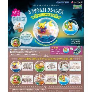 ポケットモンスター サン&ムーン テラリウムコレクションEX 〜アローラ地方編2〜 1BOX(6個入り) リーメント|hobby-zone
