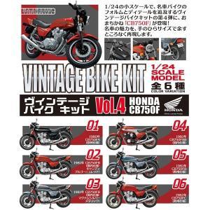 1/24 ヴィンテージバイクキット Vol.4 HONDA CB750F 1BOX(10個入り) エフトイズ・コンフェクト hobby-zone