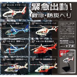 1/144 ヘリボーンコレクション EXTRA EDITION 緊急出動!救命・防災ヘリ 1BOX(10個入り) エフトイズ・コンフェクト hobby-zone