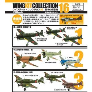 1/144 ウイングキットコレクション Vol.16 日本の偵察機 1BOX(10個入り) エフトイズ・コンフェクト【01月予約】
