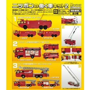 ニッポンの働く車キット2 消防車両2