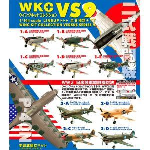 1/144 ウイングキットコレクション VS9 1BOX(10個入り) エフトイズ・コンフェクト【06月予約】