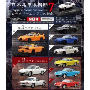 日本名車倶楽部 vol.7 ロータリーエンジンの継承 1BOX(10個入り) エフトイズ・コンフェクト【08月予約】 hobby-zone