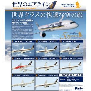 世界のエアライン シンガポール航空 1BOX(10個入り) エフトイズ・コンフェクト【09月予約】 hobby-zone