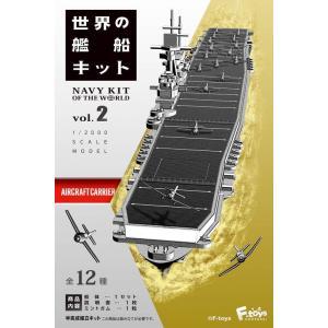 1/2000 世界の艦船キット2 1BOX(10個入り) エフトイズ・コンフェクト【10月予約】