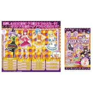 プリパラ プリチケコレクショングミ Vol.10 1BOX(20個入り) タカラトミーアーツ|hobby-zone
