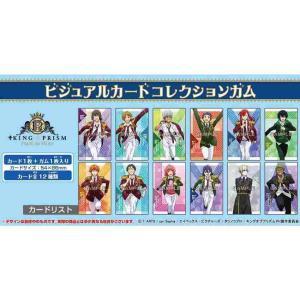 KING OF PRISM -PRIDE the HERO- ビジュアルカードコレクションガム 1BOX(20個入り) エンスカイ|hobby-zone