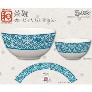 星のカービィ ふわふ和コレクション 茶碗 カービィたちと青海波 エンスカイ|hobby-zone