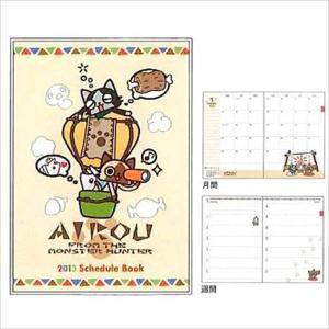 モンスターハンター AIROU B6スケジュール帳 気球 クツワ|hobby-zone
