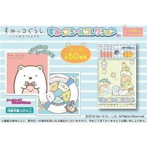 すみっコぐらし すみっコシールコレクション 1BOX(20個入り)(再販) エンスカイ|hobby-zone