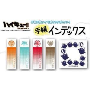 ハイキュー!!セカンドシーズン 手帳インデックス エンスカイ【P】|hobby-zone
