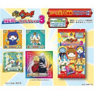 妖怪ウォッチ NEWシールコレクション3 1BOX(20個入り) エンスカイ|hobby-zone