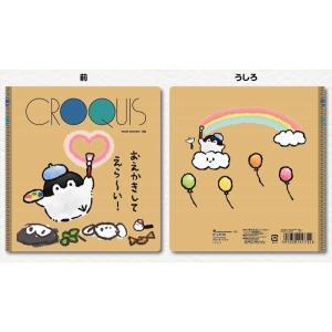 コウペンちゃん クロッキーブック エンスカイ【ゆうパケット対応】|hobby-zone
