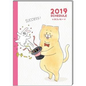 ネコノヒー 2019年スケジュール帳 エンスカイ【ゆうパケット対応】【08月予約】|hobby-zone