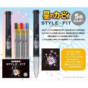 星のカービィ スタイルフィット 5色ホルダー エンスカイ【ゆうパケット対応】|hobby-zone