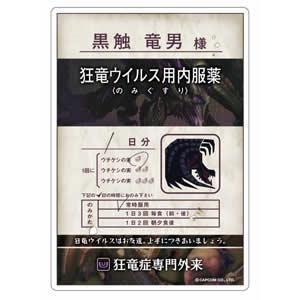 モンスターハンター ステッカーコレクション 狂竜ウイルス用内服薬 カプコン【ゆうパケット対応】|hobby-zone