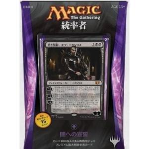 マジック・ザ:ギャザリング 日本語版 統率者2014 闇への宣誓 ウィザーズ・オブ・ザ・コースト hobby-zone