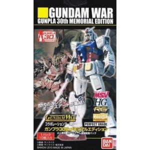 GUNDAM WAR コラボレーションブースター ガンプラ30thメモリアルエディション 1BOX(20パック入り) バンダイ hobby-zone