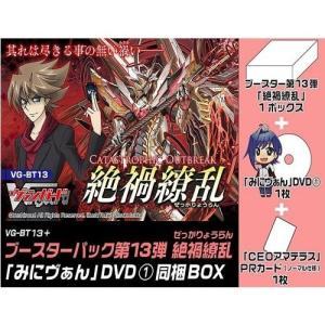 カードファイト!! ヴァンガード ブースターパック 第13弾 絶禍繚乱+「みにヴぁん」DVD1 同梱BOX ブシロード|hobby-zone