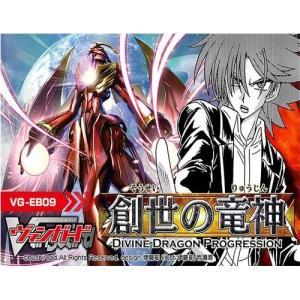 カードファイト!! ヴァンガード エクストラブースター 第9弾 創世の竜神 1BOX(15パック入り) ブシロード|hobby-zone