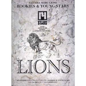 2013 埼玉西武ライオンズ・トレーディングカードセット Rookies&Young Stars フロンティア・インターナショナル【P】|hobby-zone