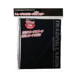 【4905040411600】エポック トレーディングカードバインダー(9ポケサイズ)|hobby-zone
