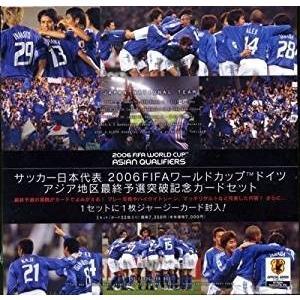 日本代表 2006 FIFAワールドカップドイツ アジア地区最終予選突破記念カードセット エポック【P】|hobby-zone