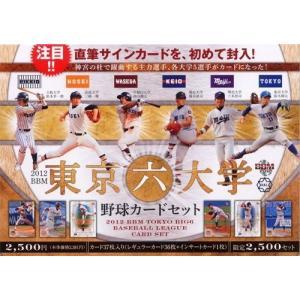 BBM 2012 東京六大学野球カードセット ベースボールマガジン社|hobby-zone