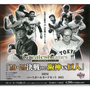 BBM 2013 プロ野球名勝負シリーズ 「10・22決戦 1973 阪神vs巨人」 ベースボールマガジン社【P】|hobby-zone