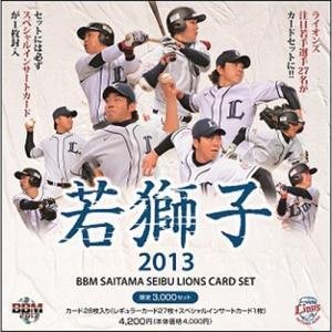 BBM 2013 埼玉西武ライオンズカードセット 若獅子2013 ベースボールマガジン社【P】|hobby-zone