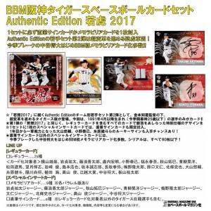 BBM 阪神タイガース ベースボールカードセット Authentic Edition 若虎 2017 ベースボールマガジン【P】|hobby-zone