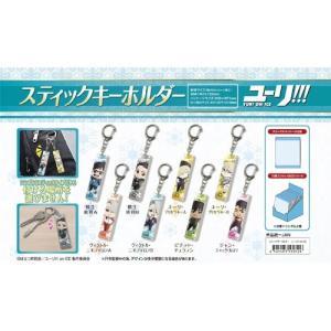 ユーリ!!! on ICE スティックキーホルダー 1BOX(10個入り) バンダイ hobby-zone