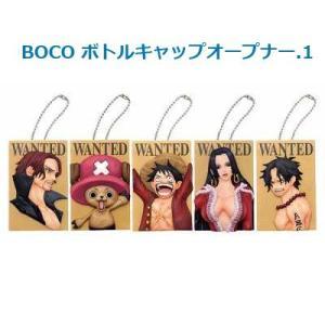 BOCO ボトルキャップオープナー1 ワンピース マグネット・ポールチェン付き ランダム1種入り(全5種+シークレット) ユニオンクリエイティブ|hobby-zone