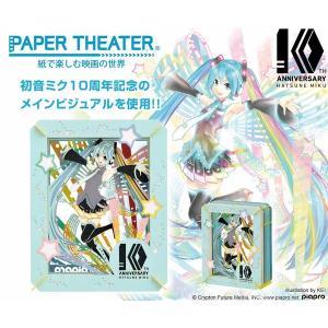 PAPER THEATER 初音ミク PT-098 初音ミク 10th Anniversary エンスカイ【P】|hobby-zone