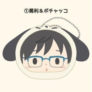 ユーリ on ICE!!!×サンリオキャラクターズ おまんじゅうにぎにぎマスコット (1)勇利&ポチャッコ エンスカイ|hobby-zone