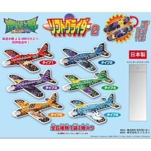 大人気の「ポケットモンスター サン&ムーン」ソフトグライダー第2弾が登場します!翼のデザインがリバー...
