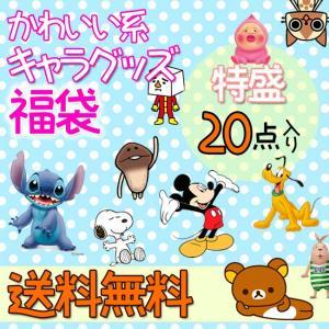 【セット6603】キャラクターグッズ・雑貨詰め合わせ福袋(かわいい系) hobby-zone