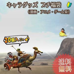 【セット6606】キャラクターグッズ20点プチ福袋(漫画、アニメ、ゲーム系) hobby-zone