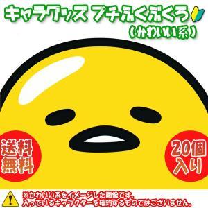 【セット6608】キャラクターグッズ20点プチ福袋(かわいい系)|hobby-zone